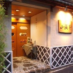 山海亭 上野の写真