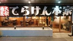 てらけん本家 泉岳寺駅前店の画像