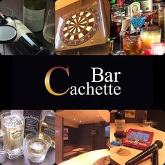 Bar Cachette カシェットの写真