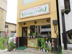 Green Chilli グリーンチリの写真
