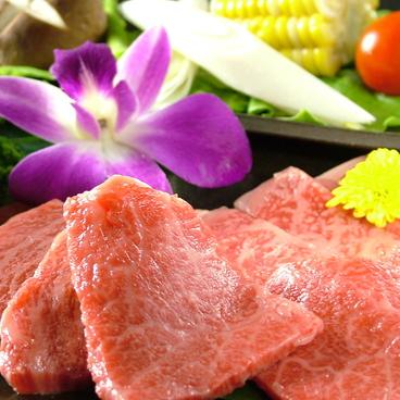 焼肉の牛太 本陣 姫路駅前店のおすすめ料理1