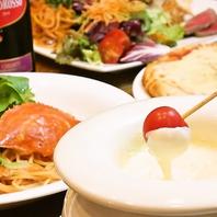 パスタ&ピザ食飲放2580円~チーズフォンデュ付きコース