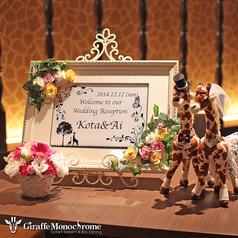 ジラフモノクローム Giraffe Monochromeのコース写真