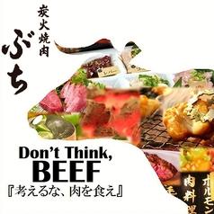 炭火焼肉 ぶち 青崎店