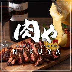 個室肉DINING 肉や 大宮店の写真