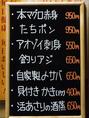 魚屋の浩ちゃんおすすめの鮮魚を告知してます♪その日の市場で、鮮度バッチリのお魚しかおすすめをしない浩ちゃんならではの目利きで、ラインナップされます☆正直やは…実は中華だけではないんです!! 追伸 おいしい日本酒用意してます~