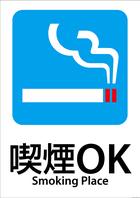 喫煙可能店舗です!