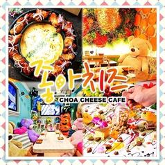 チョアチーズカフェ 栄店の写真