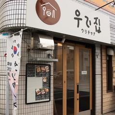 韓国家庭料理 ウリチップの写真