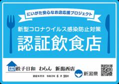餃子日和 わらん 新潟西店イメージ