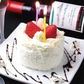 料理メニュー写真誕生日・記念日のお祝いにはケーキサービス