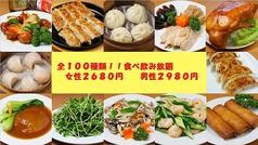 中国家常菜 祥龍房 府中店の写真