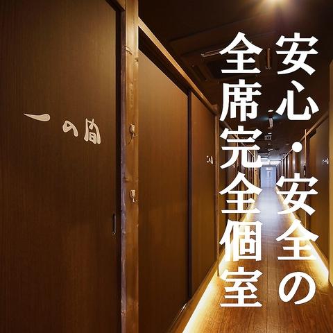 こんなご時世だから完全個室で安全にお食事を★和風創作居酒屋★長野駅前で完全個室!