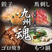 九州魂 京成船橋店 船橋のグルメ