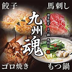 九州魂 横須賀中央店の写真