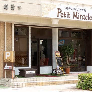 Petit Miracleの雰囲気1