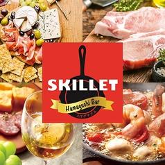ハマグチバル スキレット SKILLETの写真