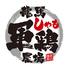 龍馬 軍鶏農場 亀戸店のロゴ