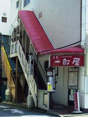 一郎屋 秦野店の写真