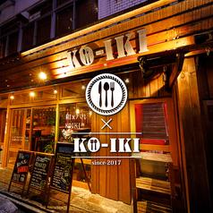和バル ko-iki コイキ 神田店の写真