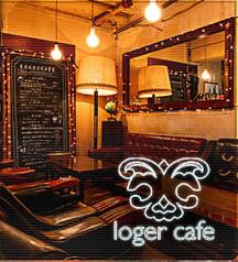 ロジェ カフェ loger cafe