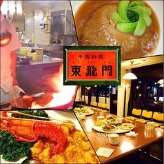 中国料理 東龍門 仙台 県民会館店の写真