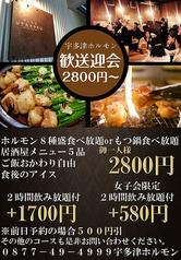 宇多津ホルモンのおすすめ料理1