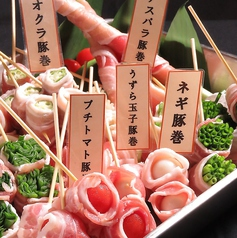 野菜巻き串 にじまきの特集写真