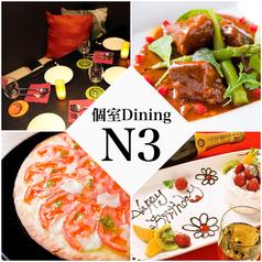 個室Dining N3の写真