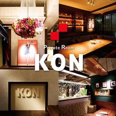 KON コン 名古屋駅前店の写真