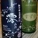 リーズナブル☆スパークリング日本酒1320円(税込)~