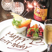 ◆◇誕生日・記念日はバルマルでサプライズ◆◇