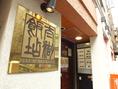 水道橋駅近の創業50年街の中華料理店です!