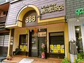 888 草津の雰囲気3