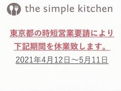 シンプルキッチン the simple kitchen 南青山の写真