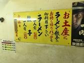 ラーメン藤 五条店 京都のグルメ