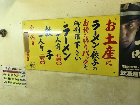 ラーメン藤 五条店