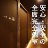 柚子の心 阪急高槻市駅前店