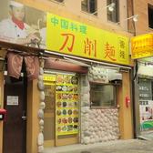 中華料理 刀削麺 雲隆の雰囲気3