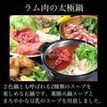 料理メニュー写真ラム肉の太極鍋