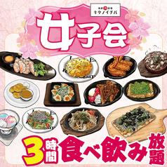 キタノイチバ 小倉南口駅前店のコース写真