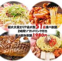 韓国料理 無鉄砲の特集写真
