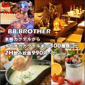 BB BROTHERの雰囲気3