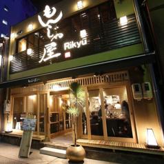 もんじゃ屋 Rikyu 名古屋の写真
