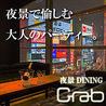 夜景DINING Grab susukinoのおすすめポイント1