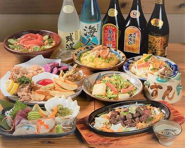 沖縄居酒家 すん。のおすすめ料理1