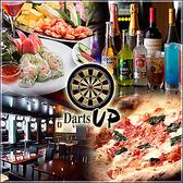 UP 新宿靖国通り店 ダーツ Darts アップのおすすめ料理2