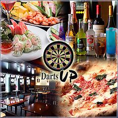 UP 赤羽店 ダーツ Darts アップのおすすめ料理1