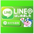 「LINE」アプリでお得&イベント情報も配信
