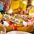 記念日・誕生日に、サプライズでのお祝いはいかがですか?各ご宴会コースご予約限定!ご宴会コースのご利用で、メッセージプレートをサービスいたします。思い出に残る素敵な夜となるよう、スタッフ一同尽力いたします。